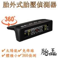 360 全方位無線太陽能胎壓偵測器(胎外式) TB-SF526