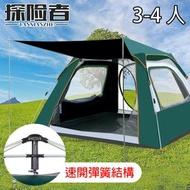 探險者 全自動黑膠防曬露營液壓秒開野餐帳篷 天幕墨綠3-4人