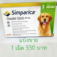 Simparica 20-40 kg (1tablets) for dog. เม็ดเคี้ยว ซิมพาริคาสำหรับสุนัข 20-40 กิโล 1เม็ด
