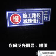 熱賣 特價~~前方道路施工牌交通安全標志警示牌工程告示牌導向反光指示牌訂做 解憂雜貨館