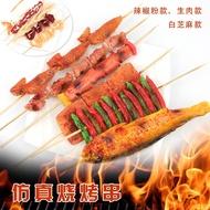 10個起發【yfei005】仿真燒烤串模型辣椒粉麻辣款白芝麻生肉款烤串烤雞翅烤魚香腸道具