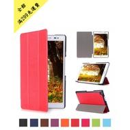 ASUS  平板 皮套 Zenpad 8.0 Z380M / 7.9 Z8S 專用款 智能 休眠 喚醒  保護套