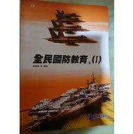 創世紀文化出版 - 全民國防教育(全) l