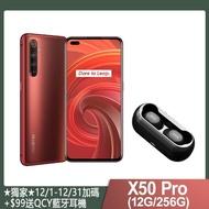 +$99送藍芽耳機【realme】realme X50 Pro S865 旗艦四鏡頭手機 紅鏽紅(12G+256G)