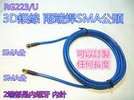 RG223/U無線電3D銀線1~5公尺/3層隔離訊號線/低耗損(含2端焊SMA公頭)純手工焊接3D銀線