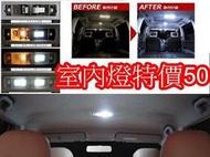 LED 汽車 機車 室內燈 牌照燈 小燈 氣氛燈 閱讀燈 雙尖 T10 LED YARIS FOCUS IX35 KUGA MAZDA 3 5 6 ESCAPE ELANTRA