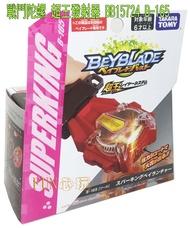 【FUN心玩】BB15724 麗嬰 全新 正版 BEYBLADE B-165 戰鬥陀螺 超王發射器 超王 火花 發射器