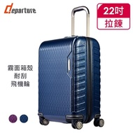 【departure 旅行趣】Plaid 格紋 22吋 行李箱/旅行箱/登機箱(2色可選)