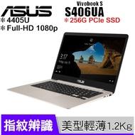 ASUS 華碩 Vivobook S406UA 0373C4405U 金【送筆電包/14吋/Buy3c奇展】蝦皮官方嚴選