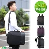【Osun】USB充電大容量商務休閒防水手提雙肩後背包電腦包-2入組(顏色任選/CE344)