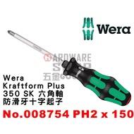 德國 WERA 350 SK 防滑牙 六角軸 十字起子 PH2 x 150 008754 強力六角起子