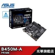【ASUS 華碩】 PRIME B450M-A M-ATX AM4 腳位 AMD主機板B450