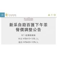 台中清新溫泉下午茶平日餐券