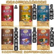 日本ORIHIRO德用系列茶包焙煎100%  薑黃茶 魚腥草茶 南非國寶茶 普洱茶 番石榴
