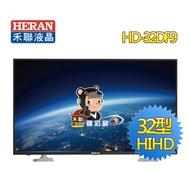 HERAN禾聯 32吋 LED液晶顯示器HD-32DF9