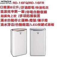 【HITACHI 日立】能源效率一級  8L舒適節電除濕機(RD-16FQ/RD-16FR)