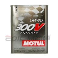 MOTUL 300V TROPHY 0W40 雙酯 全合成機油 2L