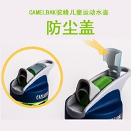 camelbak 防塵蓋兒童運動水壺水杯防塵蓋配套
