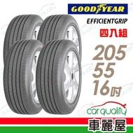 【固特異】EAGLE EFFICIENTGRIP ROF EFGR 失壓續跑輪胎_四入組_205/55/16