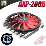 PC PARTY 利民 Thermalright AXP-200R 下吹式 CPU散熱器