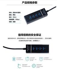 【高速USB3.0 保固一年】USB 3.0 排插式 HUB USB 分線器 燈條 一分四 集線 分線器 接口 擴充