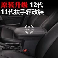 豐田 TOYOTA 10代 11代 12代 ALTIS 中央扶手蓋 改裝專用 通道加長 免打孔原配件