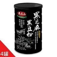 📣📣📣馬玉山外銷限定黑芝麻黑豆飲搶購組 (520g*4罐)