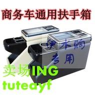 豐田大霸王ESTIMA/PREVIA 50系專用中央儲物箱手枕箱扶手箱帶USB