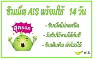 AIS ซิมเน็ต 10 Mbps ไม่ลดสปีดพร้อมใช้ 14 วัน รับซิม ใช้งานได้ทันที
