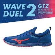 MIZUNO 美津濃 WAVE DUEL GTZ 2 男款慢跑鞋 輕量 馬拉松鞋@(U1GD205062)LuckyShop