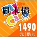 Mycard 1490刷卡價95折!最省便宜點卡非代除~