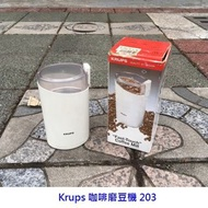 永鑽二手家具 Krups 咖啡磨豆機 203  Fast-Touch Coffee Mill 二手咖啡機 磨豆機