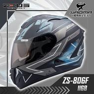 贈好禮 ZEUS安全帽 ZS-806F II68 消光黑/銀 內藏墨鏡 全罩帽 雙D扣 806F 耀瑪騎士機車部品