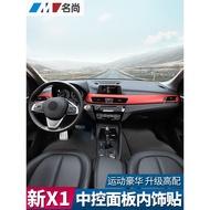 爱车一族寶馬新X1內飾改裝中控面板裝飾19款X1碳纖紋內飾貼汽車用品配件