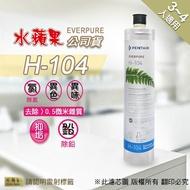 【水蘋果快速到貨】水蘋果公司貨 EVERPURE H104 濾心
