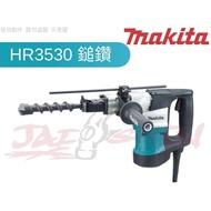【樂活工具】含稅 Makita牧田 HR3530 免出力電鑽 電動鎚鑽 35MM