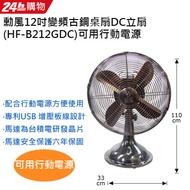 SUPA FINE勳風12吋DC行動古銅桌扇 HF-B212GDC