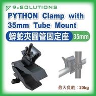 【9.Solutions】蟒蛇夾 35MM 圓管固定座(夾具 伸縮桿 支架 夾具 圓管 桿子 35mm)