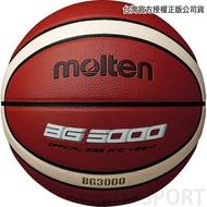 【贈球針/球網】Molten BG3000 PU合成皮 7號室內/室外籃球 皮革手感籃球