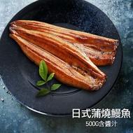 【築地一番鮮】日式蒲燒鰻魚500g含醬汁(固體物約325g) -任選
