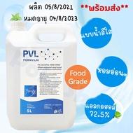 สเปรย์แอลกอฮอล์ แอลกอฮอล์แบบน้ำ 72.5% ฟู้ดเกรด สีใส กลิ่นหอมอ่อนๆ 5000 มล. PVL Alcohol Hand Spray Ethyl Alcohol 72.5% Food Grade 5000 ml