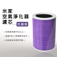 小米 米家空氣淨化器濾芯/濾網 抗菌版 (淨化器1/2/2S/3/Pro通用) (紫色/副廠)
