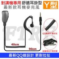 【無線電對講機專用】Y型 Y頭 耳掛式 耳機麥克風 耳麥(1入 AV03 AV02適用 I型 I頭)