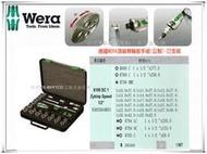 """暫缺【台北益昌】德國 Wera 8100 SC 1 Zyklop Speed1/2"""" 頂級棘輪套筒 扳手 22支組"""