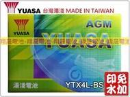 彰化員林翔晟電池/全新湯淺YUASA 免加水機車電池/YTX4L-BS (GTX4L-BS)/舊品強制回收 安裝工資另計