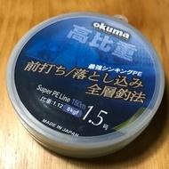 okuma 高比重 PE線 前打 落入 1.5號 150m
