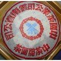 ◆中茶牌圓茶◆1998 藍印(紅絲帶) 熟餅 『珍藏稀品』(南字有一ぜ.訂製茶.口感溫潤)A332-2