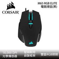 Corsair 海盜船 M65 RGB ELITE 電競滑鼠 (黑)