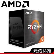 AMD Ryzen R9 5900X CPU 現貨 無風扇 AM4 代理商 三年保固