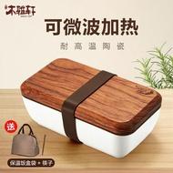 便當盒 木雅軒日式飯盒陶瓷成人微波爐保溫飯盒便當盒保溫桶加熱學生分隔【韓國時尚週】